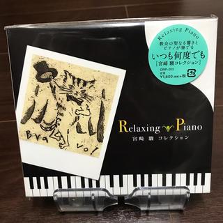 ジブリ(ジブリ)のリラクシング・ピアノ~宮崎駿コレクション(アニメ)