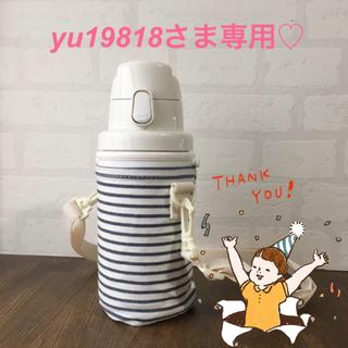 ムジルシリョウヒン(MUJI (無印良品))の無印良品/水筒&カバー 未使用✨(水筒)