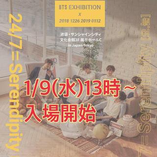 ボウダンショウネンダン(防弾少年団(BTS))のBTS 展示会(その他)