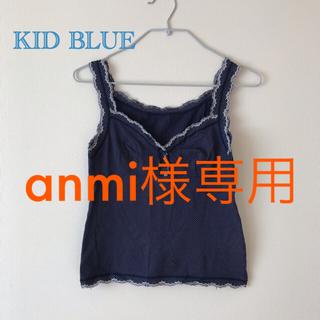 キッドブルー(KID BLUE)の【anmi様専用】【KID BLUE】キャミソール(アンダーシャツ/防寒インナー)