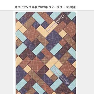 【新品未使用品】オロビアンコ 手帳 B6サイズ