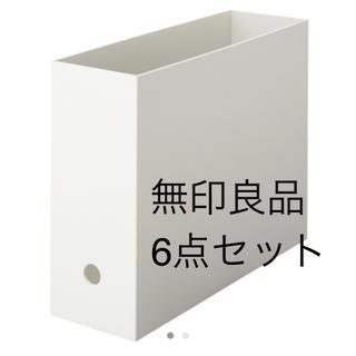 ムジルシリョウヒン(MUJI (無印良品))の美品 無印良品 ポリプロピレンファイルボックス 6店セット(ケース/ボックス)