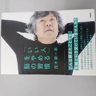いい人をやめる脳の習慣  茂木健一郎(ノンフィクション/教養)
