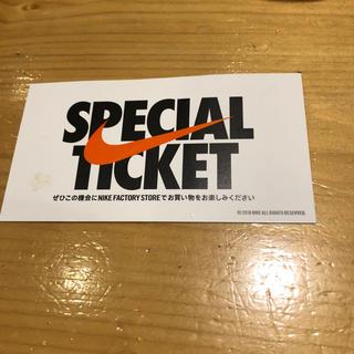 ナイキ(NIKE)のNIKE スペシャルチケット (ショッピング)