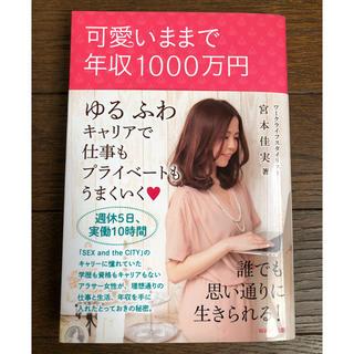 ウェーブ(WAVE)の可愛いままで年収1000万円(ビジネス/経済)