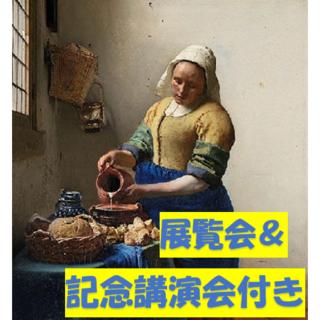 即完売!フェルメール展+記念講演会セット券1枚(美術館/博物館)