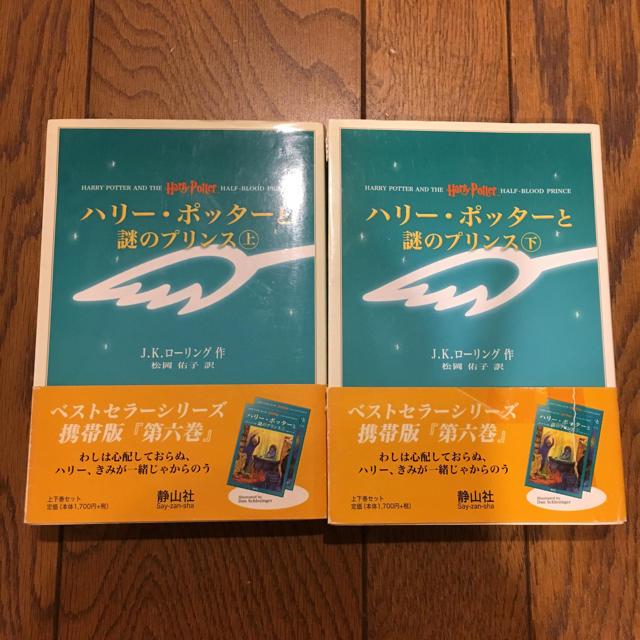 ハリーポッターと謎のプリンス 上下セット  携帯版 エンタメ/ホビーの本(文学/小説)の商品写真