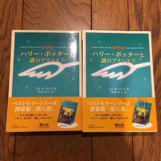 ハリーポッターと謎のプリンス 上下セット  携帯版(文学/小説)