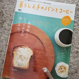 エイシュッパンシャ(エイ出版社)の暮らし上手のパンとコーヒー (住まい/暮らし/子育て)