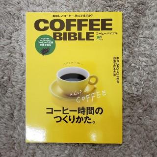 エイシュッパンシャ(エイ出版社)のコーヒーバイブル coffee(住まい/暮らし/子育て)