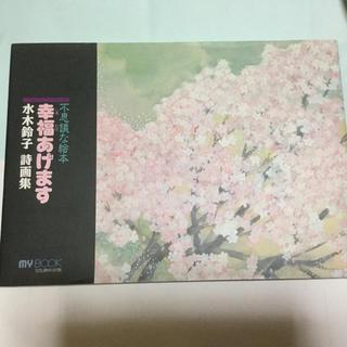 不思議な絵本 幸福あげます 水木鈴子 詩画集 レア本(アート/エンタメ)
