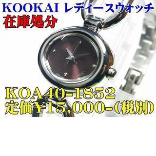 クーカイ(KOOKAI)の新品 在庫処分 KOOKAI(クーカイ) KOA40-1852 定価¥1.5(腕時計)