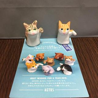 アクタス(ACTUS)のアクタス  イノシシ兄弟と名前のない6匹の猫たち 猫ちゃん2匹セット(置物)