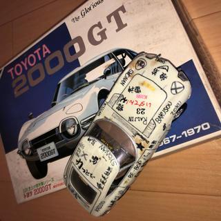 トヨタ(トヨタ)のトヨタ2000GT プラモデル 完成品(模型/プラモデル)