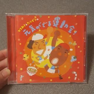 【保育】元気がでる運動会CD(童謡/子どもの歌)