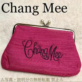 チャンミー(Chang Mee)の⭐️新品⭐️【Chang mee チャンミー】がま口 ポーチ☆付録❗️(ポーチ)