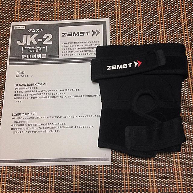 ZAMST(ザムスト)のぱ〜ぷるさん専用 ザムスト  膝 サポーター  JK-2 L  左右兼用 スポーツ/アウトドアのトレーニング/エクササイズ(その他)の商品写真