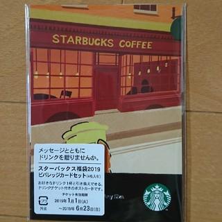 スターバックスコーヒー(Starbucks Coffee)のスターバックス福袋2019 ビバレッジカードセット(4枚)(その他)