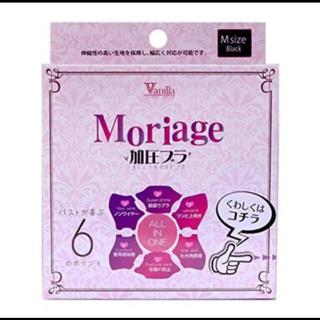 【新品未使用】Moriage 加圧ブラ♡ Sサイズ ブラック(ブラ)