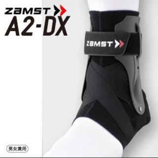 ザムスト(ZAMST)のモカ様専用 新品 ザムスト A2-DX 足首 サポーター 左 L(トレーニング用品)