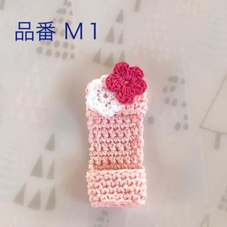 三味線用 指掛け M1 (複数購入でお値引きあり)(三味線)