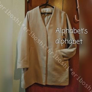 アルファベットアルファベット(Alphabet's Alphabet)のAlphabet's alphabetアルファベット★Vネックノーカラーコート(ロングコート)