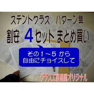ステンドグラス・パターン集 割安4セットまとめ買い(型紙/パターン)