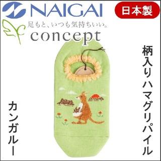 ナイガイ(NAIGAI)の  ハマグリパイル-親子どうぶつ-カンガルー  (ソックス)