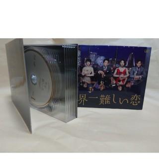 アラシ(嵐)の「世界一難しい恋」Blu-Ray Disc  初回限定盤(TVドラマ)