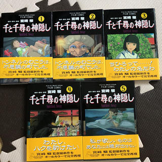 ジブリ(ジブリ)の千と千尋の神隠し アニメ本 全巻セット(全巻セット)