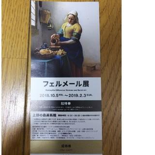 フェルメール展 招待券(美術館/博物館)