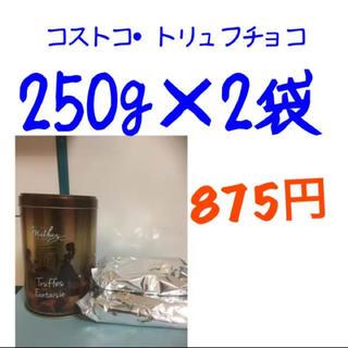 コストコ(コストコ)のコストコ人気チョコ❤️マセズ トリュフチョコ  250g×2(菓子/デザート)