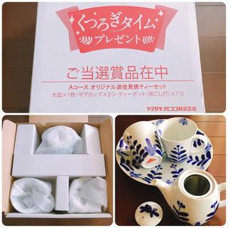 ハクサントウキ(白山陶器)のナビスコ ティーセット 波佐見焼(食器)