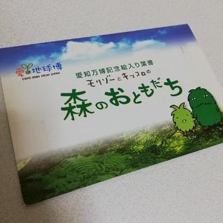 <モリゾーとキッコロ>郵便局限定ポストカード5枚セット(切手/官製はがき)