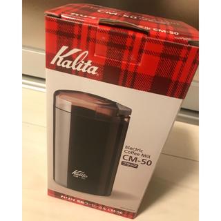 カリタ(CARITA)のカリタ 電動コーヒーミル(電動式コーヒーミル)