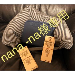 ムジルシリョウヒン(MUJI (無印良品))のnana -na様専用 無印良品 福袋 2点セット ポーチ  ネッククッション(クッション)