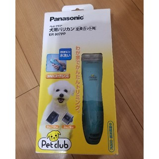 パナソニック(Panasonic)の福助サマ専用です。(犬)