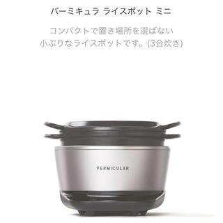 バーミキュラ(Vermicular)の新品未使用 バーミキュラライスポット ミニ (炊飯器)