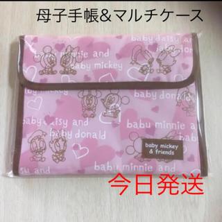 ディズニー(Disney)のベビーミッキー&フレンズ 母子手帳ケース☆新品  (母子手帳ケース)