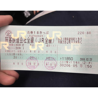 ジェイアール(JR)の青春18きっぷ 1回分(鉄道乗車券)