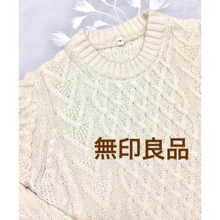 ムジルシリョウヒン(MUJI (無印良品))の無印良品 MUJI / ケーブルアランニット 白・ホワイト(ニット/セーター)