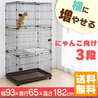 アイリスオーヤマ(アイリスオーヤマ)の拡張できる 猫 ケージ 3段 3段セット(かご/ケージ)