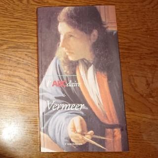 フェルメール l' ABCdaire de Vermeer(アート/エンタメ)