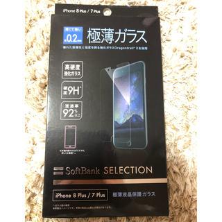 ソフトバンク(Softbank)の極薄液晶保護ガラス iPhone8plus / 7plus(保護フィルム)