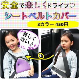 快適♪子ども用 シートベルトカバー シートベルトサポーター キッズ(自動車用チャイルドシートクッション )