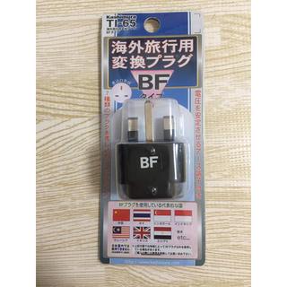 カシムラ(Kashimura)の海外旅行用 変換プラグ(変圧器/アダプター)