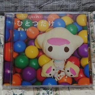 ひとつだけ 豊永利行 CD(声優/アニメ)