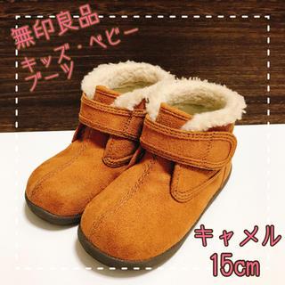 ムジルシリョウヒン(MUJI (無印良品))の無印良品 キッズ ベビーブーツ キャメル 15cm(ブーツ)