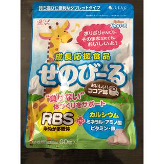 せのびーる60粒 ココア味 未開封品 (その他)