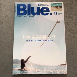Blue. 2018年12月号 付録なし
